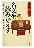 名文を読みかえす―夏目漱石からプロジェクトXまで