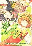 かしまし(2) ~ガール・ミーツ・ガール~<かしまし> (電撃コミックス)