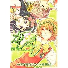 かしまし(2) ~ガール・ミーツ・ガール~ (電撃コミックス)