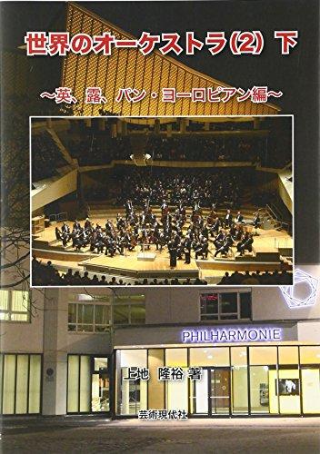 世界のオーケストラ(2)下 ~英、露、パン・ヨーロピアン編~の詳細を見る