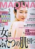 MAQUIA (マキア) 2007年 05月号 [雑誌]