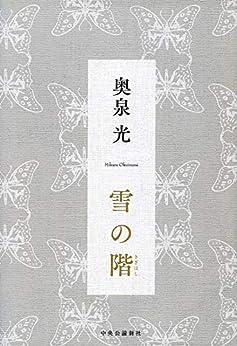 [奥泉光]の雪の階