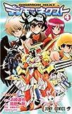 デジモンネクスト 4 (ジャンプコミックス)