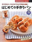 はじめての手作りパン (主婦の友新実用BOOKS)