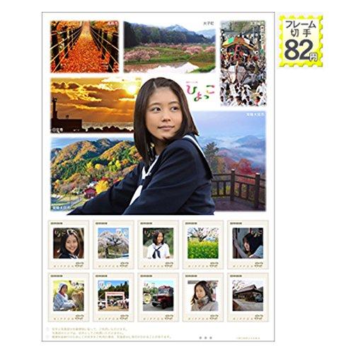 NHKの朝ドラ 有村架純さん 「ひよっこ」の記念切手シート(82円×10枚)