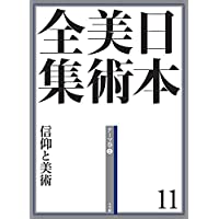 日本美術全集11 信仰と美術 (日本美術全集(全20巻))