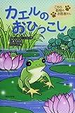 カエルのおひっこし―こちら動物のお医者さん