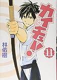 カイチュー! 11 (ヤングジャンプコミックス)