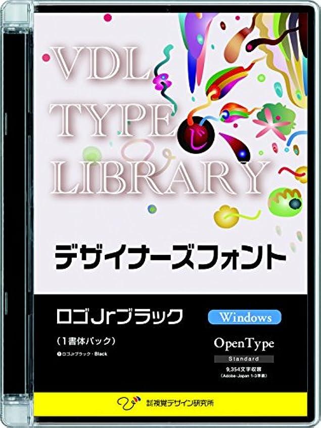 怒る姪均等にVDL TYPE LIBRARY デザイナーズフォント OpenType (Standard) Windows ロゴJrブラック