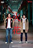 Netflixオリジナルドラマ『火花』DVD-BOX[DVD]