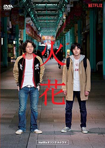 又吉直樹原作の「劇場」が山崎賢人・松岡茉優主演で映画化。おもしろくなかったけど大丈夫?