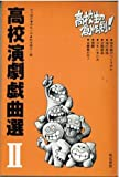 高校演劇戯曲選〈2〉 (1981年)