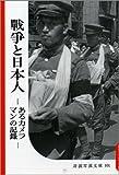 戦争と日本人―あるカメラマンの記録 (岩波写真文庫 赤瀬川原平セレクション 復刻版) 画像