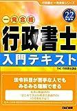 行政書士入門テキスト〈平成22年度版〉 (行政書士一発合格シリーズ)