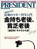 PRESIDENT (プレジデント) 2015年 11/2号 [雑誌]