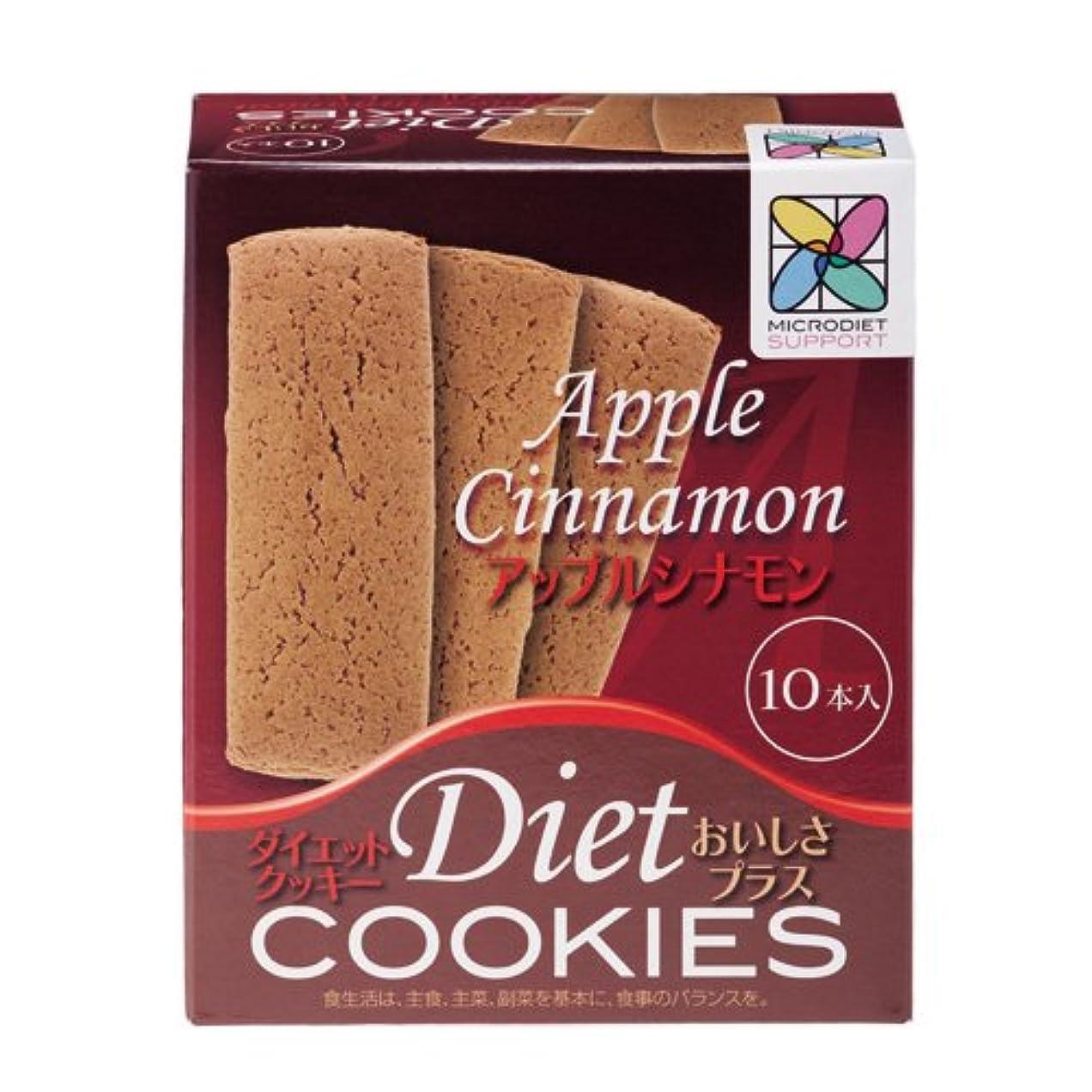 怠惰等描写ダイエットクッキーおいしさプラス(アップルシナモン:1箱)(03754)