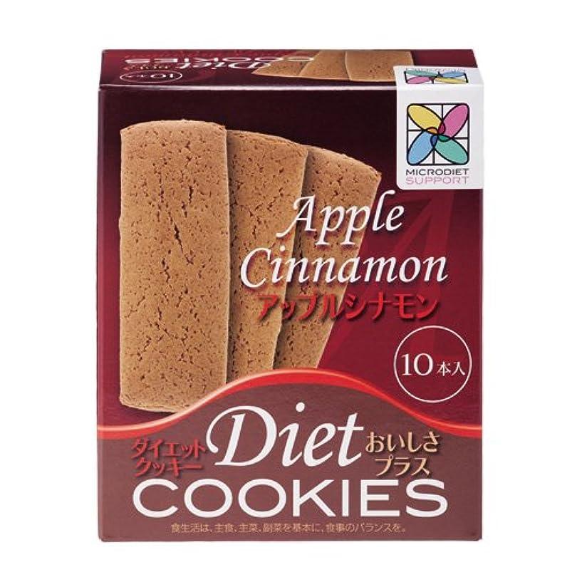 朝の体操をするアナロジー軽減するダイエットクッキーおいしさプラス(アップルシナモン:1箱)(03754)