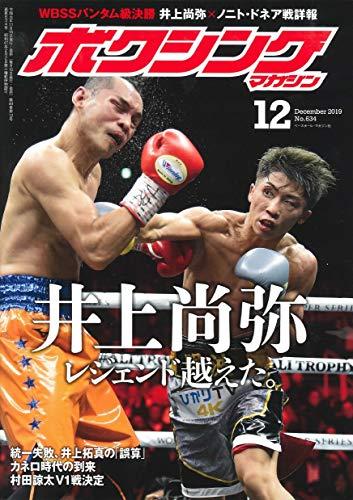 ボクシングマガジン 2019年 12 月号 [雑誌]