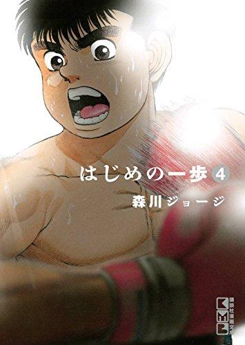 はじめの一歩(4) (講談社漫画文庫)