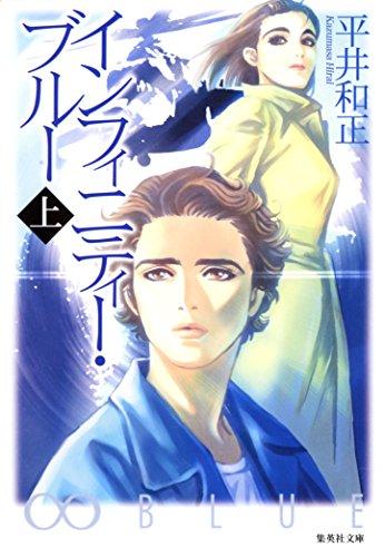 インフィニティー・ブルー 上 (集英社文庫)