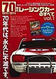 70年代レーシングカーのすべて vol.1 (1970-1974)