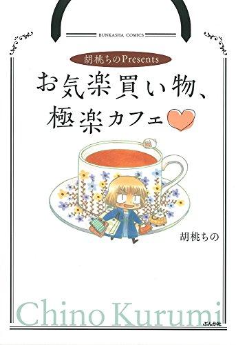 胡桃ちのPresentsお気楽買い物、極楽カフェ♡ (ぶんか社コミックス)