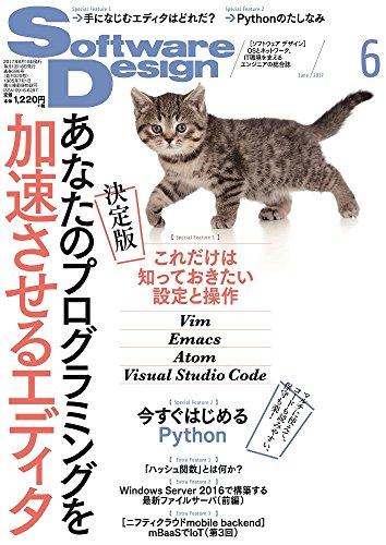 ソフトウェアデザイン 2017年 06 月号[  ]の自炊(電子書籍化・スキャン)なら自炊の森 秋葉2号店
