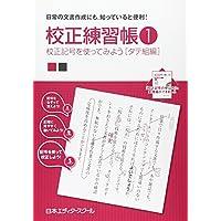 校正練習帳〈1〉校正記号を使ってみよう タテ組編
