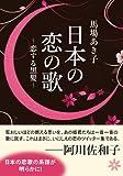 日本の恋の歌 恋する黒髪 (角川学芸出版単行本)