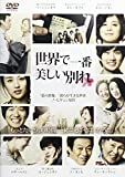 世界で一番美しい別れ[DVD]