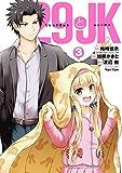 29とJK 3巻 (デジタル版ガンガンコミックスONLINE)