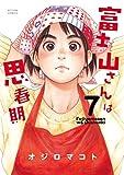 富士山さんは思春期 : 7 (アクションコミックス)