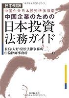 日中対訳 中国企業のための日本投資法務ガイド