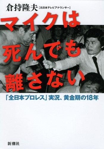 マイクは死んでも離さない―「全日本プロレス」実況、黄金期の18年の詳細を見る