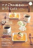 ナチュラル好きのおうちcafe おいしいしあわせ時間号 (学研インテリアムック) 画像