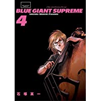 BLUE GIANT SUPREME(4) (ビッグコミックススペシャル)
