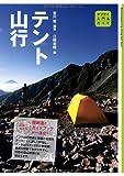 テント山行 (入門&ガイド)
