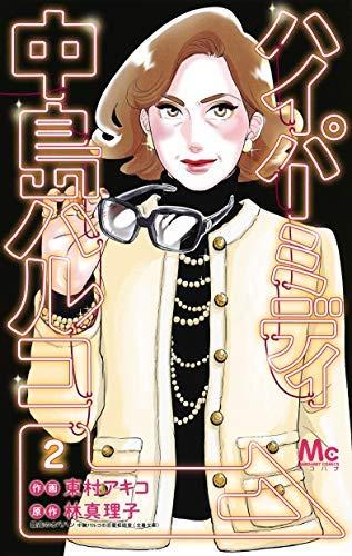 ハイパーミディ中島ハルコ コミック 1-2巻セット