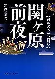 関ヶ原前夜 西軍大名たちの戦い (角川ソフィア文庫)