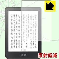 特殊素材で衝撃を吸収 衝撃吸収[反射低減]保護フィルム Kobo Clara HD 日本製