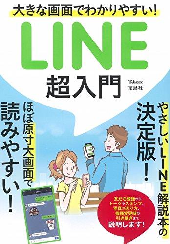 大きな画面でわかりやすい! LINE超入門 (TJMOOK)