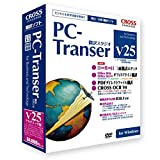 PC-Transer 翻訳スタジオ V25 アカデミック版 for Windows