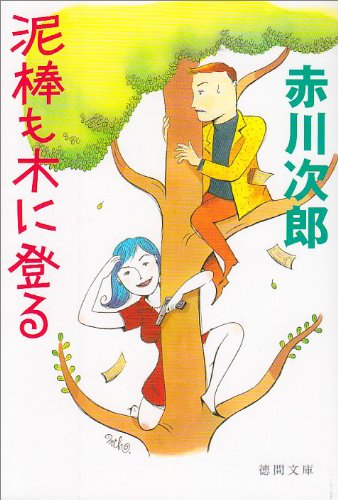 泥棒も木に登る (徳間文庫)の詳細を見る