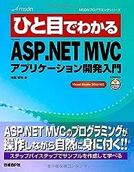 ひと目でわかる MS ASP.NET MVCアプリケーション開発入門