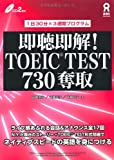 CD2枚付 即聴即解! TOEIC TEST 730奪取 (即聴即解! TOEIC(R) TESTシリーズ)