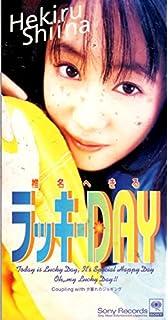 Amazon.co.jp: 椎名へきる, 嘉藤...