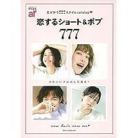 ar特別編集 恋するショート&ボブ777 (TODAYムック)
