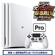 PlayStation 4 Pro グレイシャー・ホワイト 1TB  (CUH-7200BB02) お好きなダウンロードソフト2本セット(配信)
