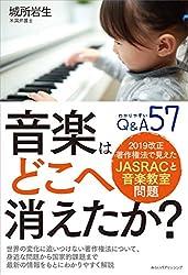 音楽はどこへ消えたか? 2019改正著作権法で見えたJASRACと音楽教室問題