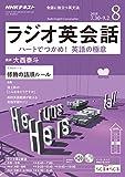 NHKラジオ ラジオ英会話 2018年 8月号 [雑誌] (NHKテキスト)
